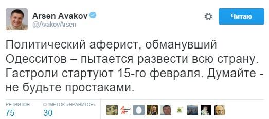 "2b9faf1274473878e827f02ea84a2310 Аваков снова ""наехал"" на одесского губернатора Саакашвили"