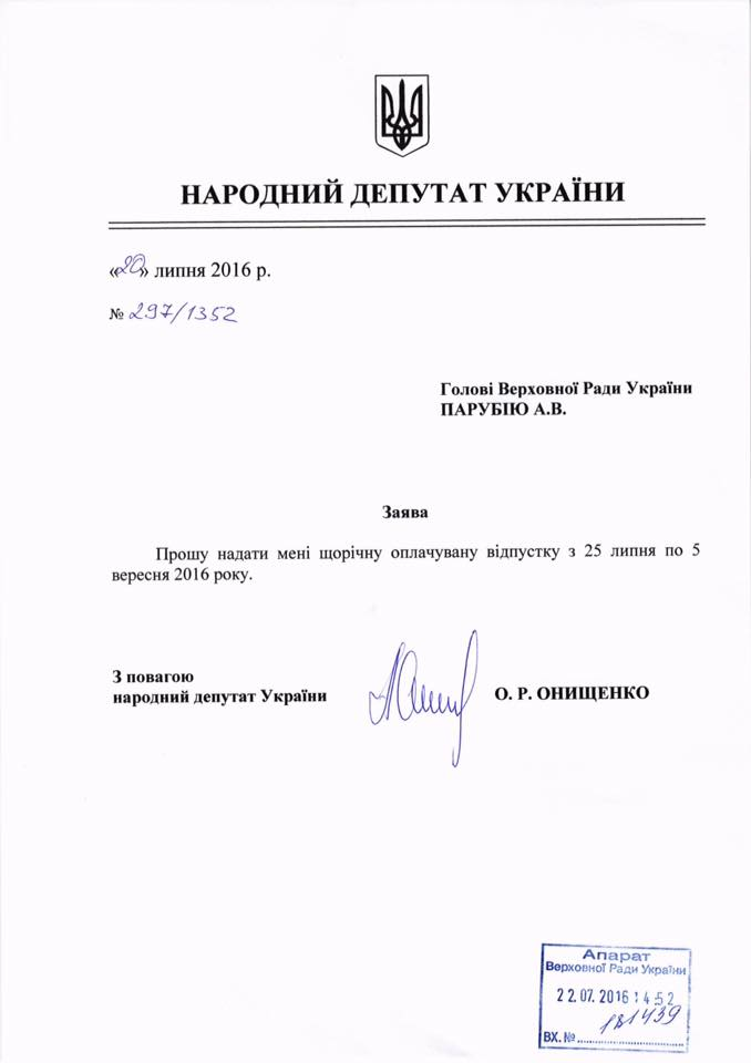 Нардеп Онищенко, який втік з України, відзначився несподіваним жестом: опубліковано фото